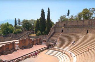 современный Помпей