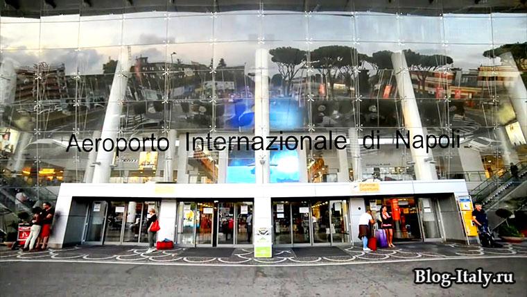 Международный аэропорт Каподикино