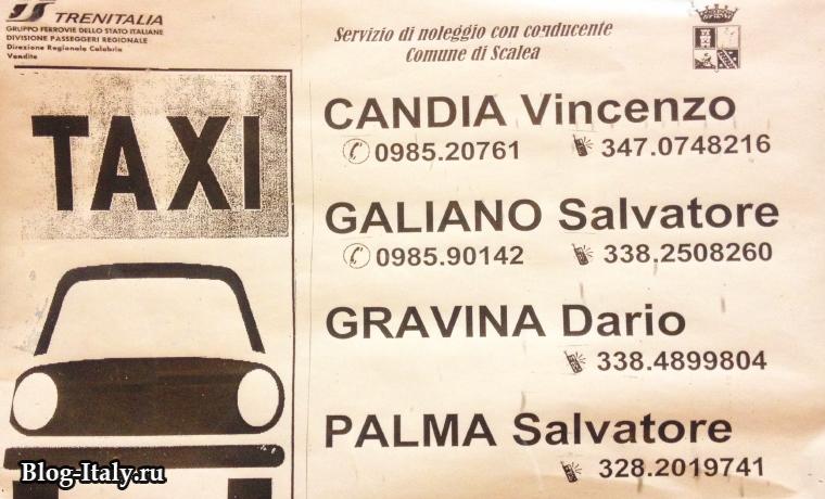 Номера такси в городе Скалея