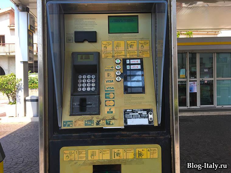 Автомат для оплаты топлива на заправке в Италии