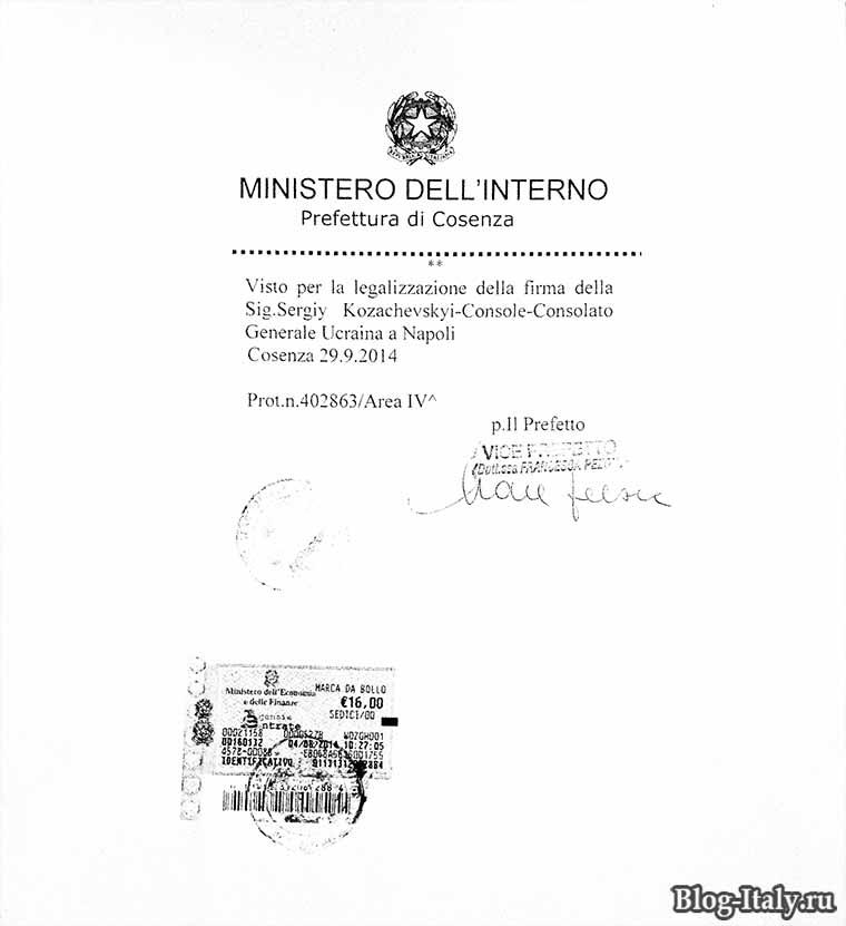 печать о легализации и аутентификации подписи посла