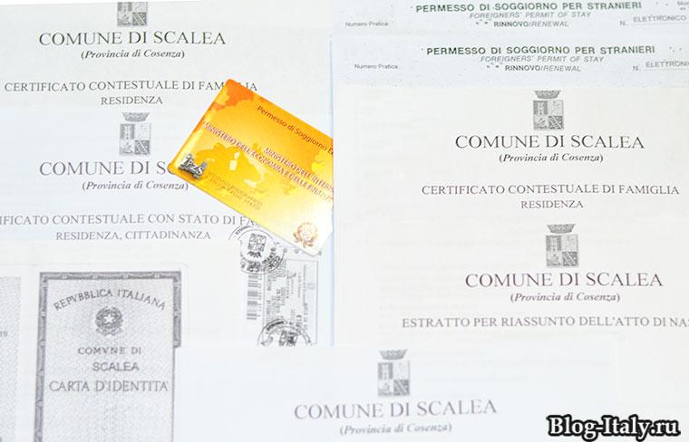 Документы для получения вида на жительство в Италии