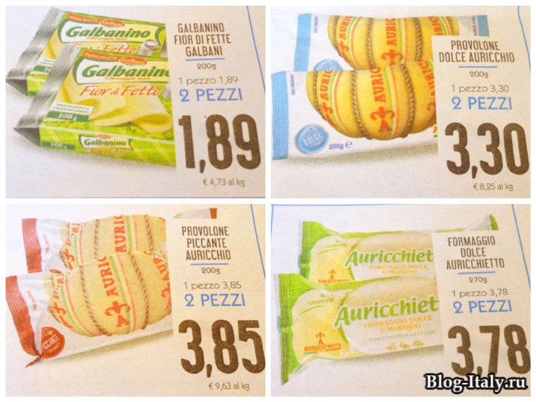 Цены на сыры в Италии