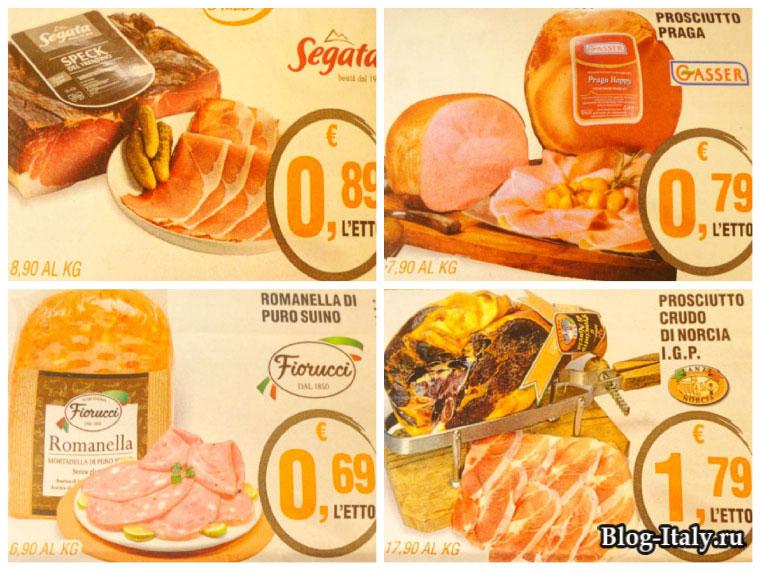 цены на колбасные изделия в Италии