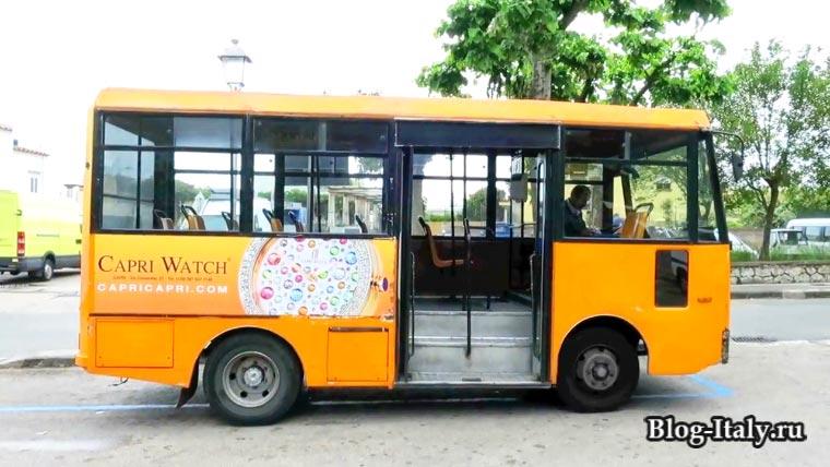 Автобус на Капри