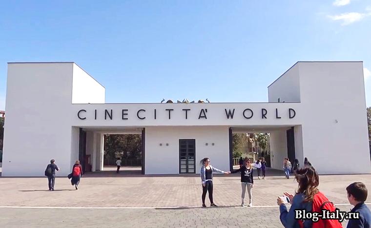 Вход в Cinecitta-World в Риме
